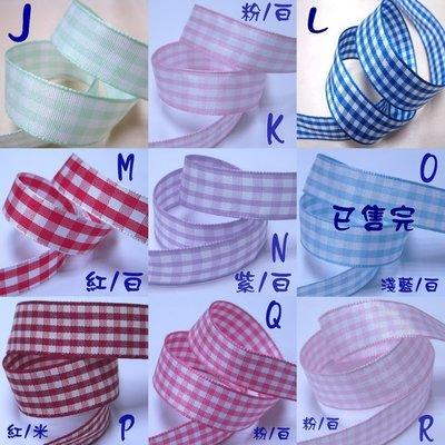 5分格子緞帶(007-05)~Jane′s Gift~Ribbon用於包裝.裝飾及成衣配件.材料包