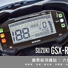 SUZUKI GSX-R150 儀表板 保護貼 (小阿魯 , 六色可選)