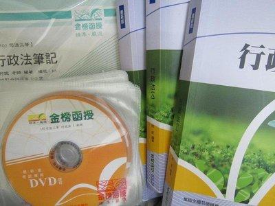 2013 律師司法官 李澤 行政法 DVD函授
