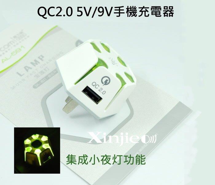 《宇捷》【H06】 氛圍LED小夜燈 + 5v 2A3A usb充電頭 高通qc2.0快充快速充電器