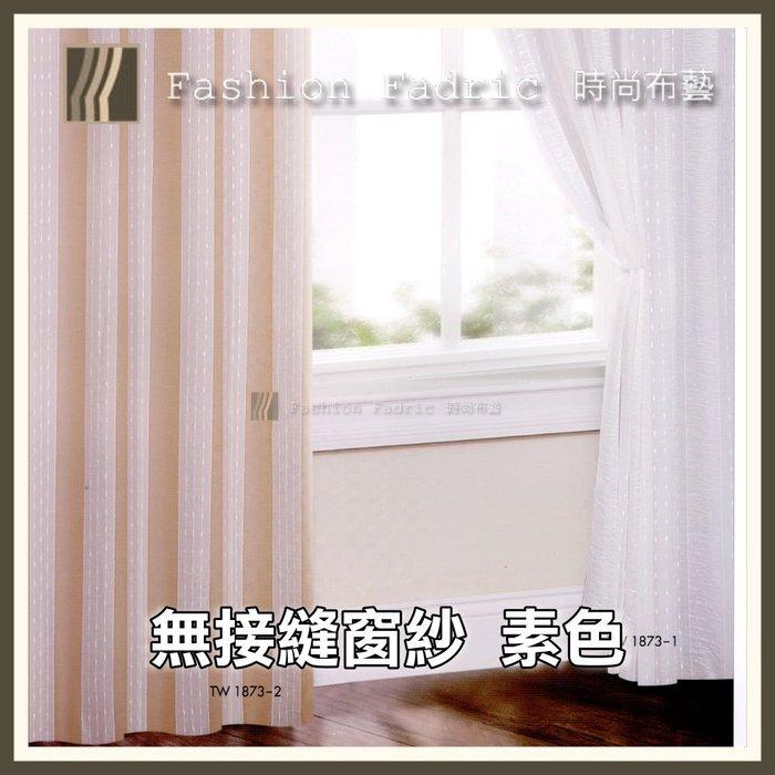 無接縫窗紗 18元【浪漫條文 】TW1873