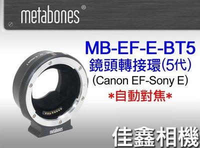@佳鑫相機@(全新)Metabones自動對焦轉接環(5代)公司貨Canon EOS(EF)鏡頭接Sony FE/E機身