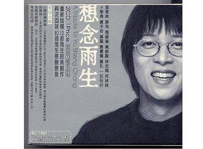 豐華唱片1998 最愛的人傷我最深 大海 張雨生 想念雨生 2CD