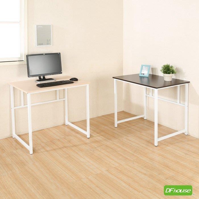 【You&Me】~DFhouse (亨利80公分多功能工作桌)*兩色可選*-辦公桌 電腦桌 書桌 多功能 台灣製造