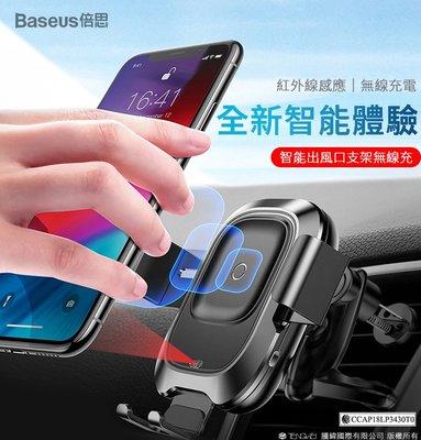 ~~天緯通訊~~ Baseus倍思 智能車載支架無線充 紅外線感應 出風口手機導航車架 無線充感應車架