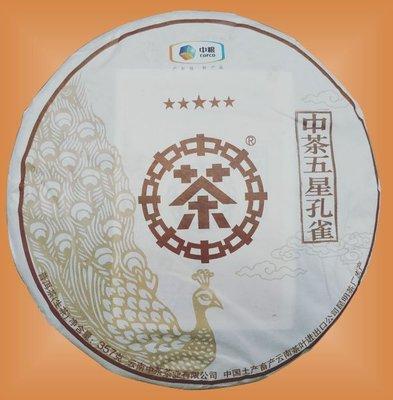 2018年(中糧)中茶五星孔雀 普洱茶生茶 357g/餅