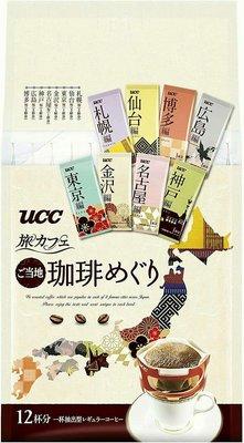 【日本進口】UCC濾掛式(掛耳式)咖啡~日本咖啡館  $250 / 12包
