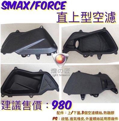 【翰翰二輪】燈匠 Force Smax 直上型空濾蓋 BWSX空濾外型 鎖點直上免修改 免配件 提升流量