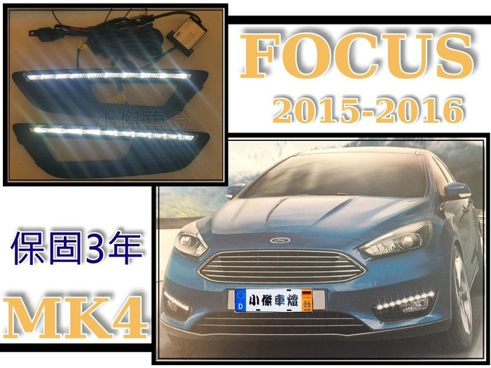 小傑車燈-福特 FOCUS 2015 2016 15 16 MK3.5 專用 LED DRL 日行燈 晝行燈