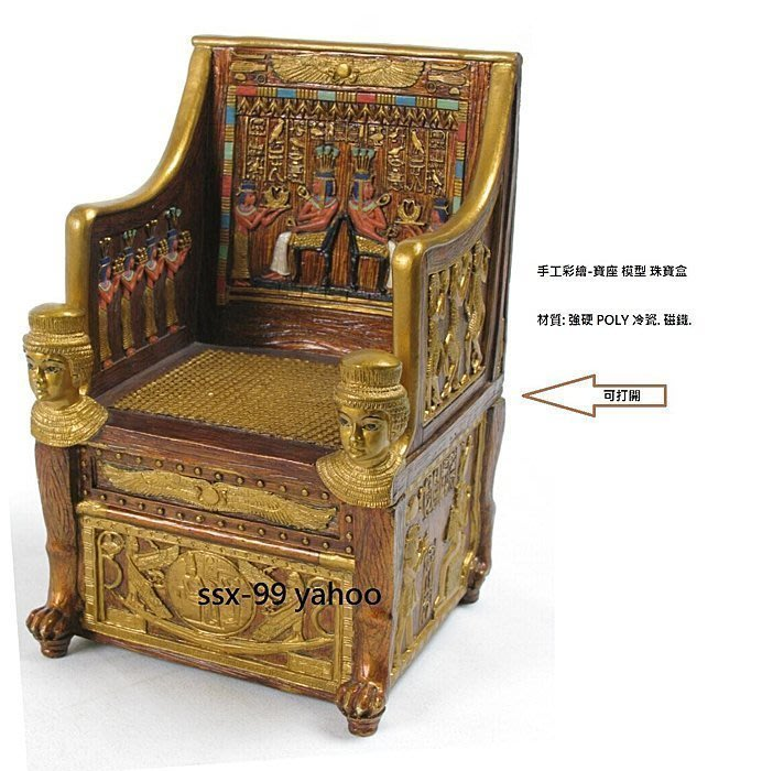 [ Vero 設計作品 手工彩繪-寶座 模型 珠寶盒 /后妃/尺寸:  高1 7 .5 cm.-Egypt埃及.