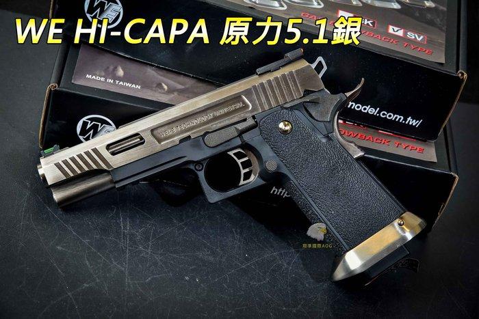【翔準軍品AOG】WE HI-CAPA 原力5.1 銀 (連發) 生存遊戲 瓦斯槍 手槍 連發手槍 戰術 02-819