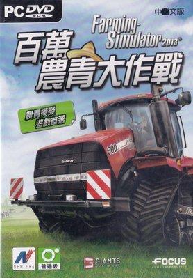 【傳說企業社】PCGAME-Farming Simulator 2013 模擬農場13 百萬農青大作戰(中文版)