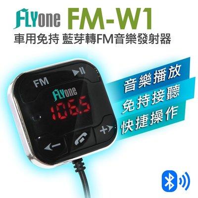 FLYone FM-W1【專利認證】超強抗噪型 車用免持 藍芽轉FM音樂傳輸器(驚喜下殺)
