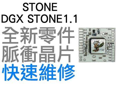 XBOX360 DGX STONE 1.1 脈衝晶片 自製系統 脈衝自制 秒開晶片【台中恐龍電玩】