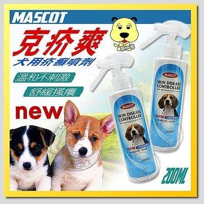 【幸福培菓寵物】《美克MASCOT》克疥爽犬用疥癬噴劑‧200ml抑制濕疹  特價230元