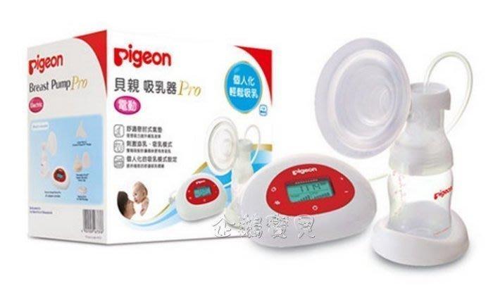 @企鵝寶貝二館@ 貝親Pigeon 超靜音電動吸乳器 ~可議價
