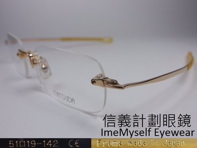 ImeMyself Eyewear Matsuda 10164 Prescription frame Rimless