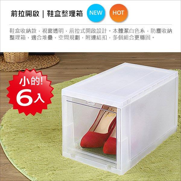 6入免運費『新品:前拉式整理箱(小)鞋盒收納神器,KEYWAY台灣製』高硬質免組合,可堆疊分類收納櫃,發現新收納箱!