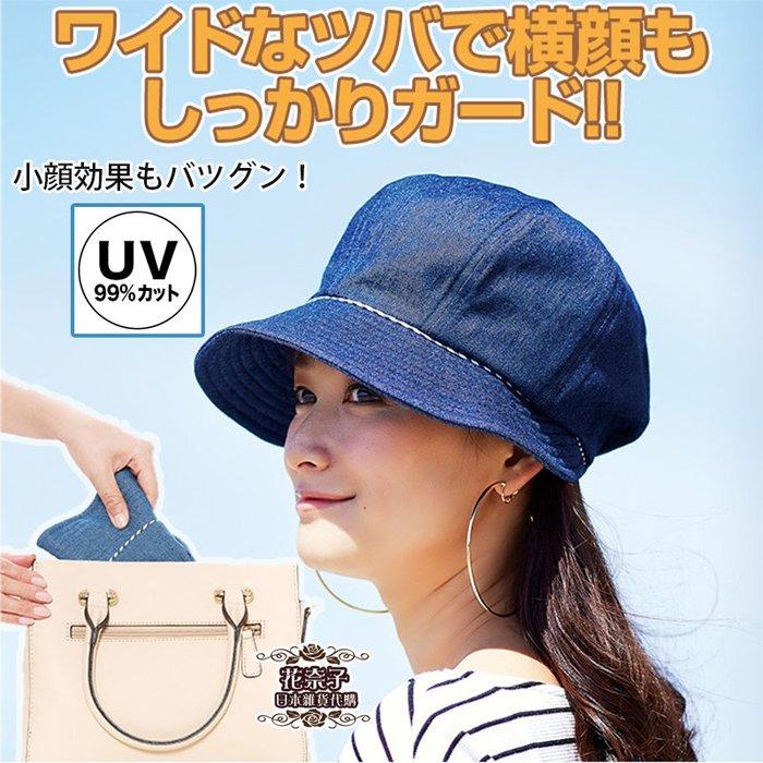 ✿花奈子✿日本 COGIT UV 防曬棒球帽 小顏 可折疊 小臉 防曬帽 遮陽 防曬 帽子 報童帽 貝雷帽 帽 折疊帽