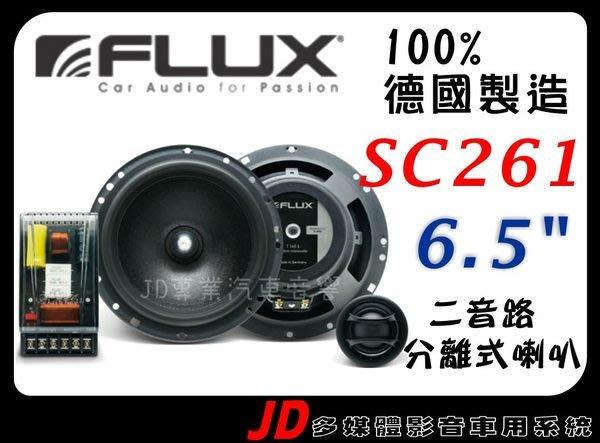 【JD 新北 桃園】德國 FLUX SC261 6.5吋分離式二音路喇叭。100% 德國進口。佛倫詩~德國教父~