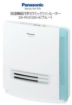 2合1 PANASONIC國際牌DS-FKS1200陶瓷遠紅外線暖風機+加濕器,電暖器 電熱器加熱器,皮膚不乾裂,9成新