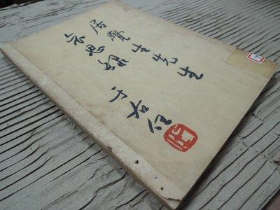 Q1809-二手】居覺生先生哀思錄-25開129頁-1951