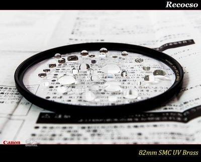 【特價促銷】Recocso SMC 82mm UV BRASS ~銅框~德國鏡片~數位超薄雙面多層奈米超級鍍膜
