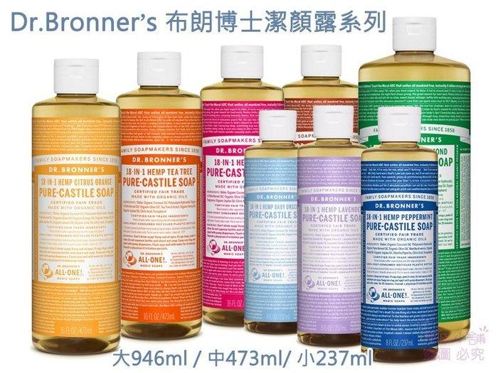 【彤彤小舖】Dr. Bronner's 布朗博士 潔顏露系列 32oz/946ml 美國進口