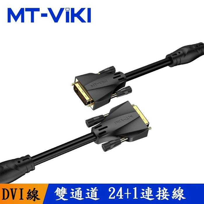 【3C生活家】邁拓维矩 DVI-D 24+1雙通道 DVI線 鍍金接口 2K影像傳輸線 支援144Hz 1.8米