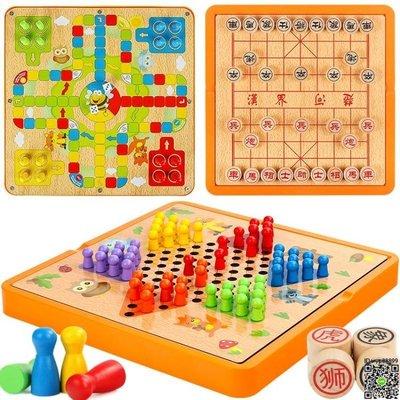 兒童棋 跳棋飛行棋蛇形棋兒童益智玩具幼兒親子互動桌面游戲棋類6-7-10歲