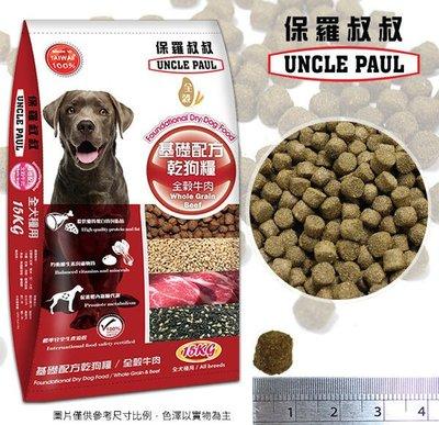 巷子內~【免運費】~保羅叔叔-15KG全穀(牛肉/雞肉)(1包$485,2包$940)