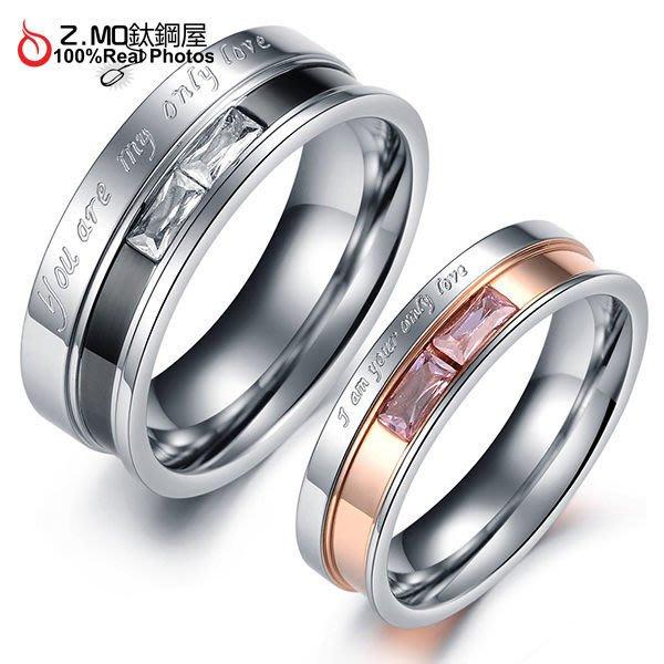 情侶對戒指 Z.MO鈦鋼屋 情侶戒指 水鑽戒指 白鋼對戒 水鑽對戒 線條戒指 個性戒指 刻字【BKY329】單個價