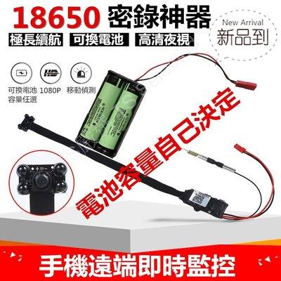 標準配備 18650 DIY 針孔 攝影機 WIFI 網路 手機遠端即時監控 1080P 無線 密錄器 鋰電池 秘錄器