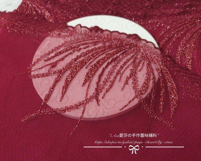 『ღIAsa 愛莎ღ手作雜貨』紫紅色 彩繡金絲精美網紗刺繡花邊手工DIY拼布服裝布藝輔料寬20cm