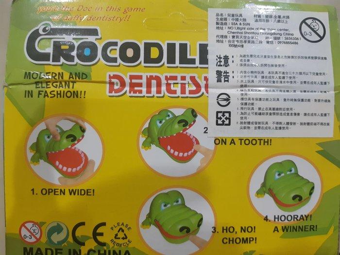 《全新品》鱷魚牙齒玩具 整人玩具