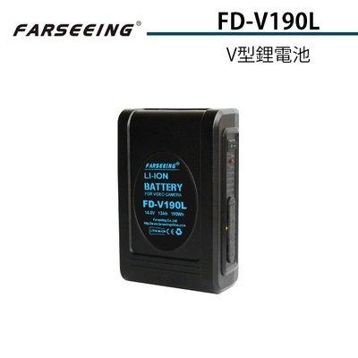 【EC數位】Farseeing 凡賽 FD-V190L V型鋰電池 14.8V/13Ah 監視器供電 相機供電