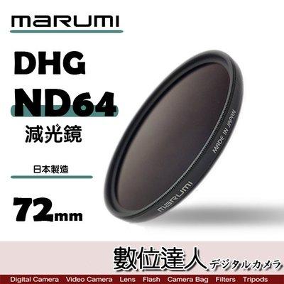 【數位達人】日本 Marumi DHG ND64 72mm 減光鏡 多層鍍膜 薄框 減3格 REALPRO PRO1D