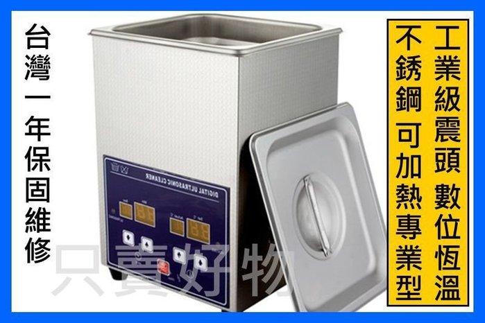 只賣好物【當天出貨】台灣保固 不銹鋼 2L 80W 可加熱 超音波清洗機 眼鏡 電路板 手錶 噴油嘴 噴筆 珠寶 假牙