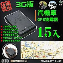 15組 定位器 追蹤器 防盜器 衛星犬GPS追蹤器 衛星定位追蹤器 防水長效吸底盤 軌跡紀錄  防走失協尋器GL-B01