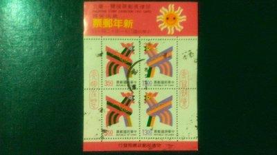3114 台灣銷戳舊票 (成套) 小全張共1張 低價起標
