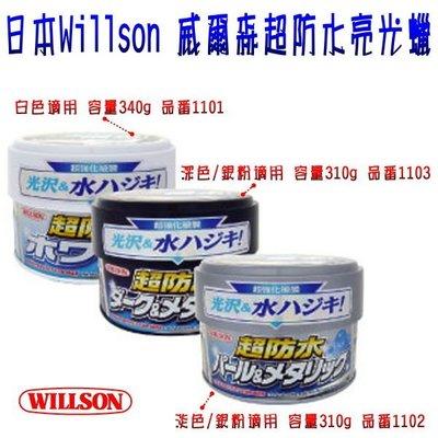 和霆車部品中和館—日本Willson威爾森 車體美顏超防水亮光蠟 品番01101白色/01102淡色/01103深色