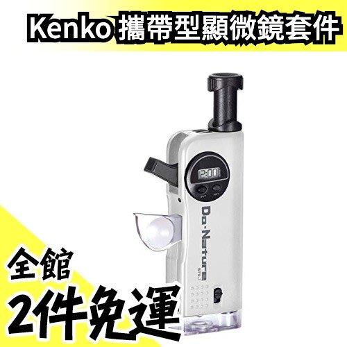 【Do Nature 野外冒險套件】日本原裝 Kenko 攜帶型顯微鏡 STV-7 望遠鏡 LED燈 7種功能【水貨碼頭】