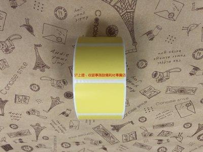 上堤┐300卷-貼紙染色-區分內用外帶40*30mm POS熱感貼紙.飲料店 餐廳出單機感熱貼紙.菜單紙4*3cm標籤紙