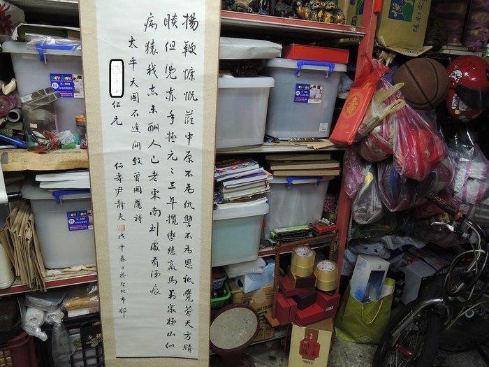 【練家字畫鑑定-于古任墨寶】尹靜夫,致曾國藩詩,書法作品