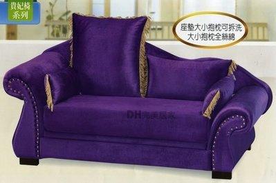 【DH】貨號Q323-1《經典紫藤》紫色絨布貴妃椅/單人躺椅/沙發床˙質感一流˙主要地區免運