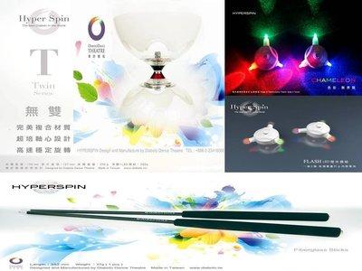 舞鈴(Diabolo Dance) HYPERSPIN T 超培鈴FLASH LED 扯鈴組 白色( 白色空竹+LED)