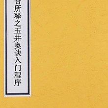 旦旦妙風水 術數 道教 徐樂吾所釋之玉井奧訣入門程序 手抄本13