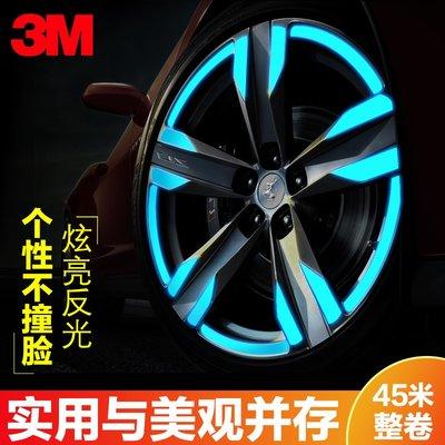 白雪兒3M汽車輪轂改裝飾輪胎反光貼紙摩托車自行車身防撞條夜光死飛配件