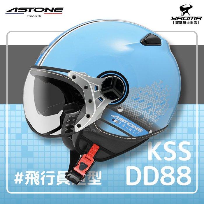 免運贈好禮 ASTONE安全帽 KSS DD88 淺藍 飛行員帽款 W鏡片 3/4罩 半罩帽 耀瑪騎士機車部品