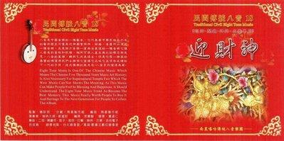 妙蓮華 CG-8218 民間傳統八音-迎財神 CD